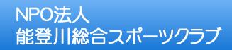 NPO法人 能登川総合スポーツクラブ