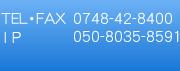 TEL 0748-42-8400 / FAX 0748-42-8410 / IP 0505-802-8591