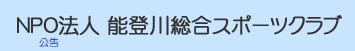NPO法人 能登川総合スポーツクラブの公式ホームページです。