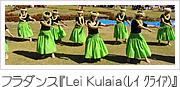 フラダンス「lei Kulaiaレイクライア」